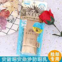 资生堂ANESSA安耐晒防水防晒霜小金瓶SPF50 PA++++ 防晒霜90ml 新款