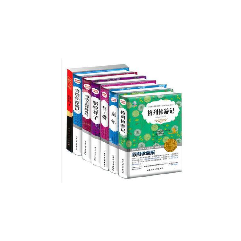 七小名著全套青少年版骆驼祥子中小学生版红岩正版钢铁是怎样炼成的新课标选读图书籍儿童文学世界四大名著原著畅销书