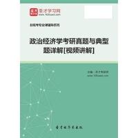 2021年政治经济学考研真题与典型题详解[视频讲解]【手机APP版-赠送网页版】