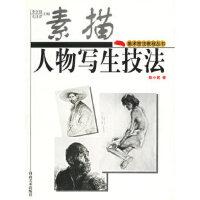 素描人物写生技法――美术技法教程丛书