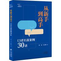 从新手到高手 口译实战案例30讲 中译出版社