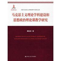 马克思主义理论学科建设和思想政治理论课教学研究(高校马克思主义理论教学与研究文库)