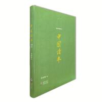 中国读本 : 青少年修订版(精装)