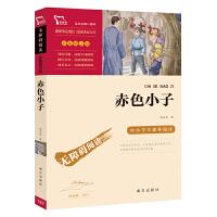 赤色小子 红色经典故事(青少年爱国主义教育读本 中小学语文新课标必读名著 )580多名读者热评!