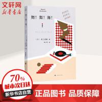 舞!舞!舞! 村上春树 著 日本文学小说 外国长篇小说 深刻描述资本主义社会
