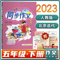 包邮2020春黄冈小状元同步作文五年级下册小学生5年级小状元同步作文同步讲练类