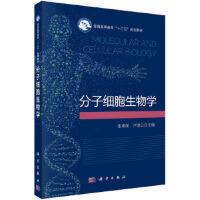 【二手旧书8成新】 分子细胞生物学 张建保,卢晓云 科学出版社 9787030517258