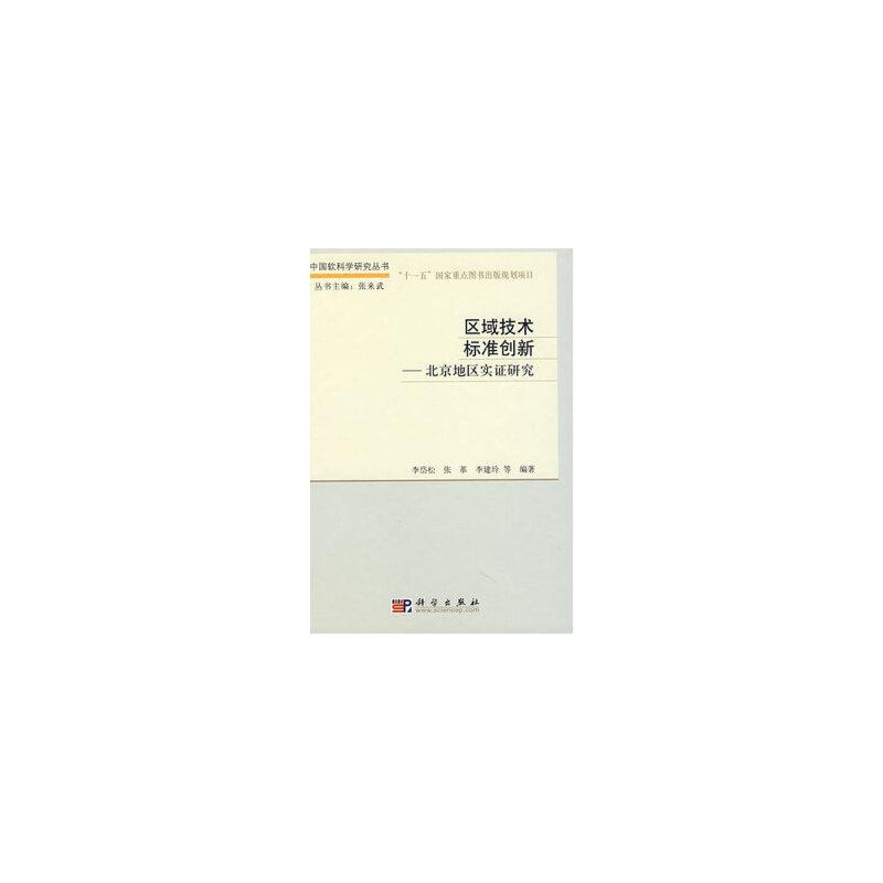 区域技术标准创新:北京地区实证研究(货号:A3) 李岱松,张革,李建玲 9787030229687 科学出版社书源图书专营店