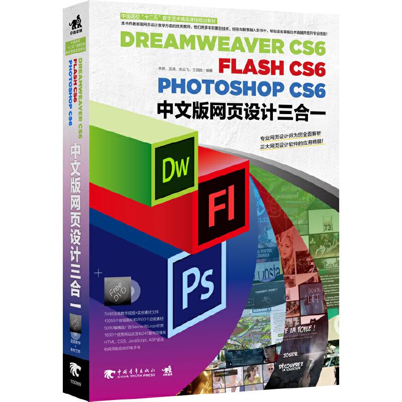 DreamweaverCS6/FlashCS6/PhotoshopCS6中文版网页设计三合一(1DVD)(大陆万册畅销网页设计教程升级版!之前版本均畅销破万册!)(中青雄狮出品)