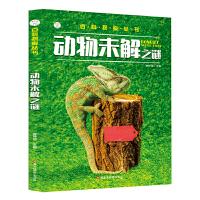 16开百科探索丛书(3190461A00)动物未解之谜
