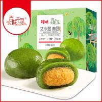 【百草味-艾草团子300g】青团零食特产小吃网红糕点糯米糍
