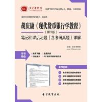 胡庆康《现代货币银行学教程》(第3版)笔记和课后习题(含考研真题)详解【手机APP版-赠送网页版】