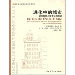 国外城市规划与设计理论译丛 进化中的城市:城市规划与城市研究导论