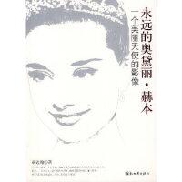 永远的奥黛丽 赫本:一个美丽天使的影像