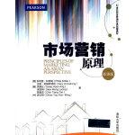 市场营销原理(亚洲英文版)(21世纪经济管理经典英文原版教材)