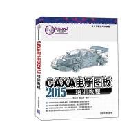 CAXA电子图板2015培训教程