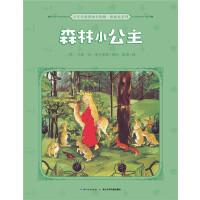 百年经典图画书典藏・根娃娃系列:森林小公主