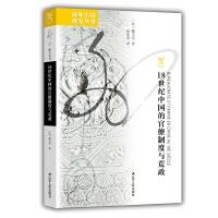 海外中国研究・十八世纪中国的官僚制度与荒政