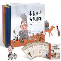 亲爱的古代朋友系列(精装5册)