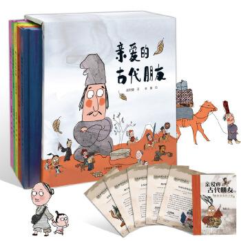 亲爱的古代朋友系列(精装5册) 《你好啊,故宫》作者历时三年全新国宝文物绘本,聚焦国家博物馆镇馆之宝,以幽默故事、生活化视角、图画书形式来激发孩子对历史文化的兴趣。