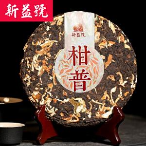 买2送1 新益号 柑普 357克普洱茶熟茶饼 新会 桔普茶 陈皮普洱茶 柑普茶