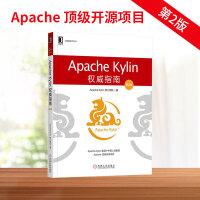 包邮 Apache Kylin权威指南(第2版)|8062444