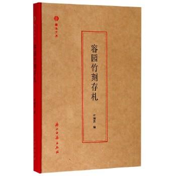 容园竹刻存札(精)/蠹鱼文丛