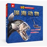3D趣味百科立�w�� 深海�游�