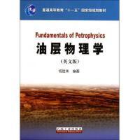 油层物理学(英文版普通高等教育十一五规划教材)