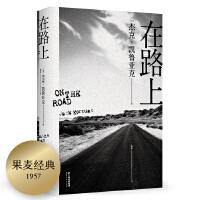 在路上(郭采洁、万晓利推荐版!具有原版精神的中文版《在路上》,重新定义美国文学的经典著作)