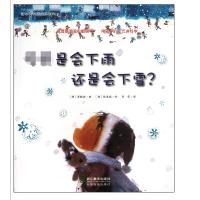 今天是会下雨还是会下雪/蒲公英科学绘本系列儿童少儿科普读物 假期读本 科学科普知识
