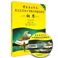 中国院钢琴考级书 钢琴(附光盘9级-10级中国音乐学院社会艺术水平考级全国通用教材第2套)
