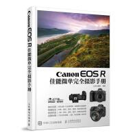 Canon EOS R佳能微单完全摄影手册 单反摄影基础教程书籍 拍摄构图技法 后期处理实战技巧大全 一本摄影书艺术教