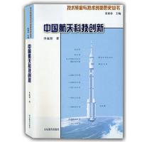 中国航天科技创新(技术转移与技术创新历史丛书)