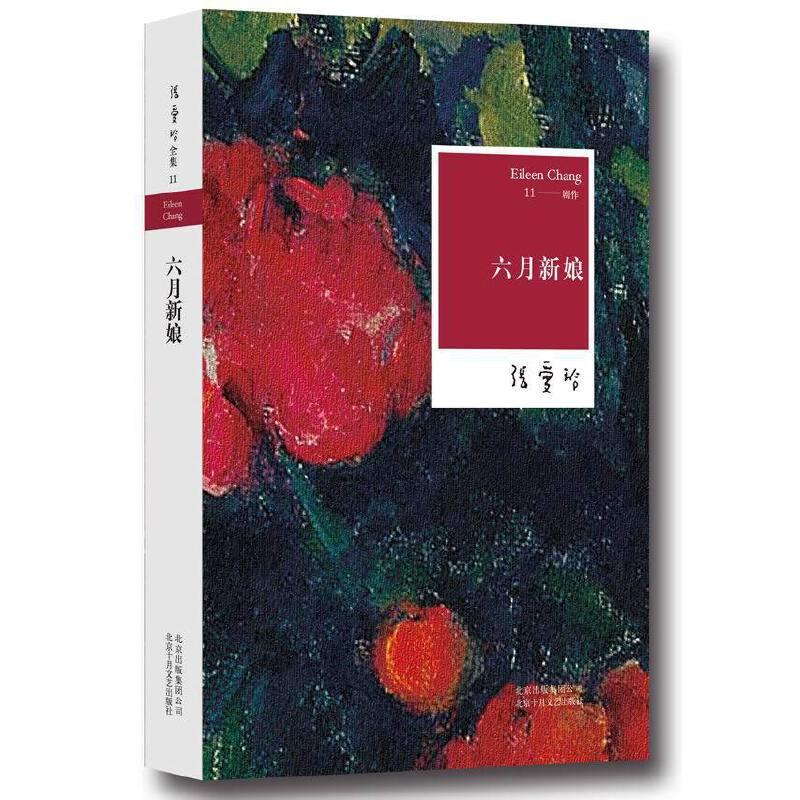六月新娘 (张爱玲创作史上不容忽视的一页,世俗喜剧奠基之作,尽现小市民的浮世悲欢)