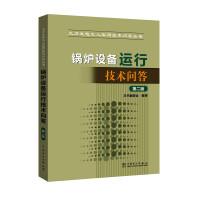 火力发电工人实用技术问答丛书 锅炉设备运行技术问答(第二版)