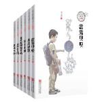 张之路品藏书系 升级版(套装共6册)