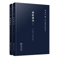 易经蒙引(全两册)(泉州文库)