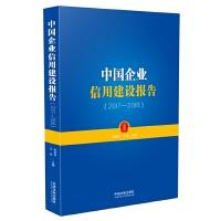 中国企业信用建设报告(2017-2018)