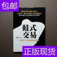 [二手旧书9成新]蛙式交易:两年七倍的超级密码 /肖兆权 广东经济