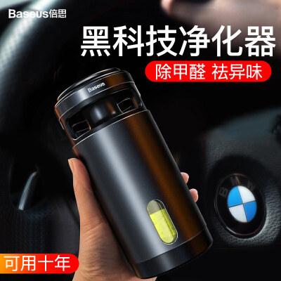 倍思车载空气净化器汽车用带香水车内除甲醛消除异味去烟味负离子 无需接电源 24小时净化
