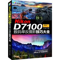 Nikon D7100数码单反摄影技巧大全(从摄影新手到高手必须掌握的Nikon(尼康)D7100相机常用操作及实拍技