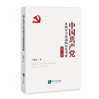 中国共产党开展学习活动的历史考察(1949-1966)