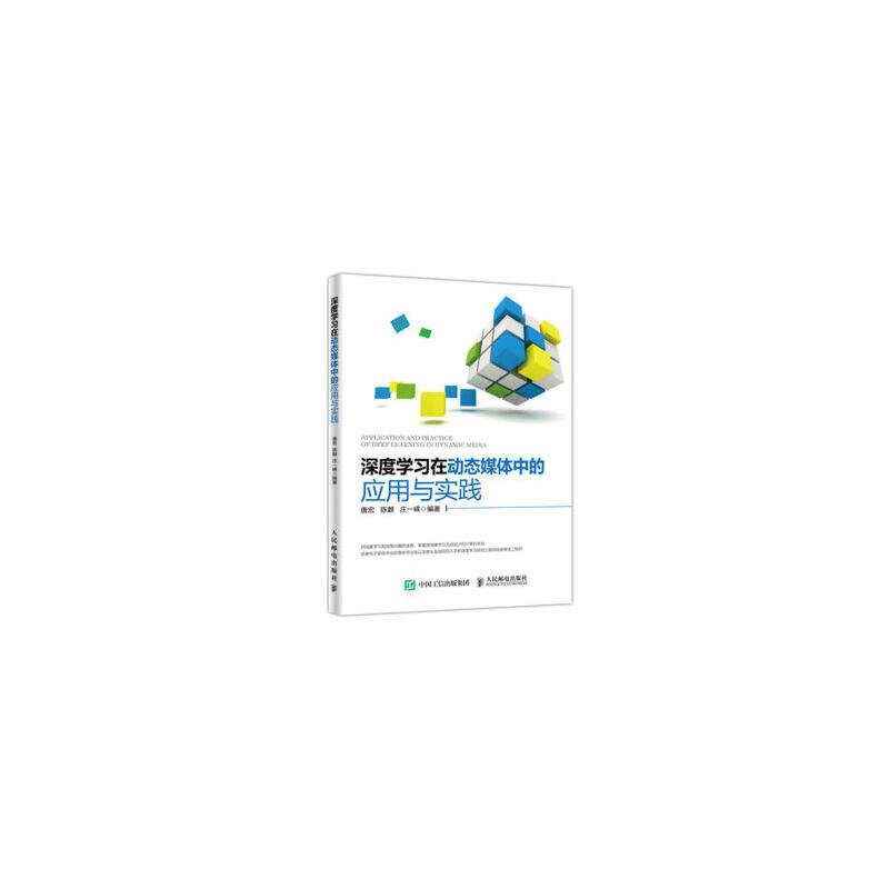 深度学习在动态媒体中的应用与实践 9787115480101 唐宏、陈麒、庄一嵘 人民邮电出版社 【正版现货,下单即发】有问题随时联系或者咨询在线客服!