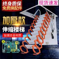 加厚阁楼伸缩楼梯折叠升降楼梯家用复式别墅室内拉伸隐形梯小梯子