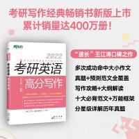 考研英语高分写作 2022 群言出版社