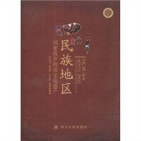 四川民族地区国家级非物质文化遗产