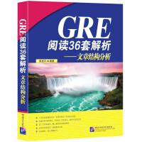 新东方 GRE阅读36套解析:文章结构分析
