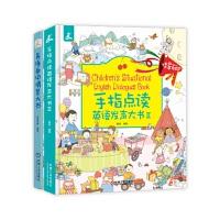 当当-手指点读英语发声大书II+英语单词情景大书 套装共2册