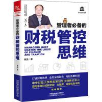 管理者的财税管控思维 中国铁道出版社有限公司